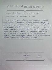 Сбродовы Юлия и Владимир о работе с Дворниковой Ларисой