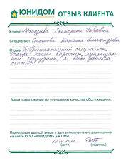 Отзыв Машуровой Екатерины Павловны о работе со Стышовой Натальей