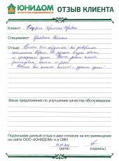 Падерина Кристина о работе Грабовских Светланы