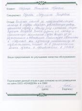 Щерица  Светлана   Юрьевна о работе Обуховой  Людмилы