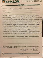 Отзыв Петуховой Елены Валерьевны