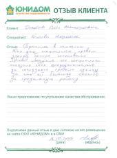 Десятов Олег Викторович о работе Зотовой Людмилы