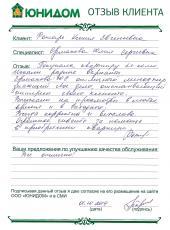 Ротарь Ксения  Евгеньевна о работе Ермаковой Юлии