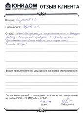 Отзыв Стульникова Вадима Владимировича о работе Обуховой Людмилы