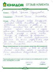 Жукова Гульсина Газимзяновна о работе Вагановой Галины