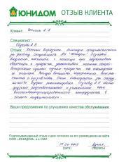Долгих Александр Анатольевич о работе Обуховой Людмилы