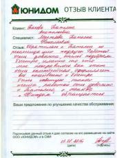 Отзыв Басовой Татьяны Анатольевны