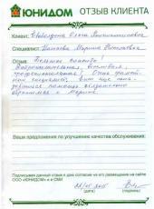 Отзыв Евоболдиной Ольги Константиновны