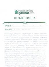 Отзыв Тимошиной Людмила Тихоновны