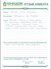 Боцевич Иосиф Здиславович о работе Бикмурзиной Розы Фаизовны