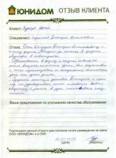 Отзыв Кузнецова Алексея