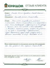 Еськова Юлия Юрьевна о работе Волковой Алены