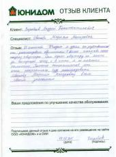 Отзыв Воробьева Андрея Константиновича