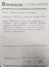 Петров Дмитрий Алексеевич о работе Карелиной Людмилы