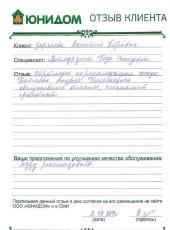 Зырянова Валентина Петровна о работе Бикмурзиной Розы