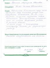 Отзыв Крыгиной Маргариты Ивановны