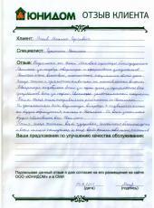 Отзыв Мохова Михаила Сергеевича