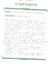 Отзыв Нигометьяновой Алены Ильшатовны