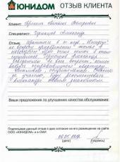 Трякина Татьяна о работе Чернышова Александра