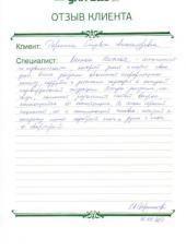 Отзыв Дорониной Елизаветы Александровны
