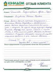Семья Даниловых о работе Низовских Светланы