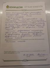 Отзыв семьи Байгарашевых о работе Алехиной Анны