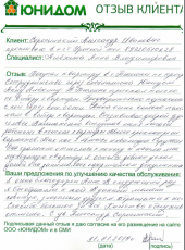 Сорочинский Александр Иванович о работе Анны Алехиной