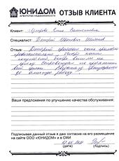 Отзыв Измеровой Елены Валентиновны о работе Шибанова Дмитрия Ивановича