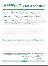 Уханев Владимир Федорович о работе с Солодянкиной Ольгой