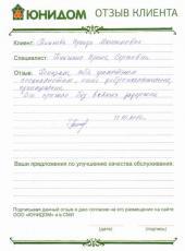 Отзыв Титковой Иранды Максимовны