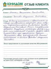Менская Валентина Семёновна о работе Зотовой Людмилы
