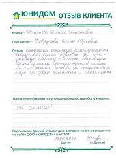 Исломова Дилосо Исломовна о работе со специалистом Кобручевой Еленой