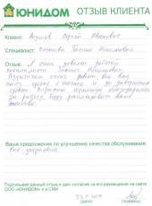 Якушев Сергей Иванович о работе специалиста по недвижимости АН  Вагановой Галины