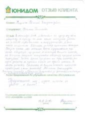 Отзыв Сорокина Евгения Владимировича