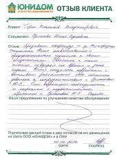 Горин Вячеслав Владимирович о работе Ермаковой Юлии
