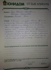 Руссу Василий Иванович о работе Алехиной Анны