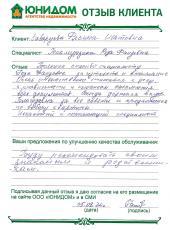 Покупатель Заваруева Рясима Ибатовна о работе с Бикмурзиной Розой