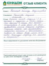 Пономарёв  Александр  Владимирович о работе Перминовой Людмилы
