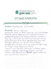 Отзыв Верхошаповой Яны Олеговны