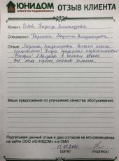 Рябова Надежда Александровна о работе Карелиной Людмилы