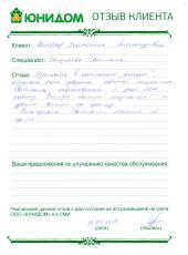 Отзыв Доморад Екатерины Александровны о работе  Светланы Галимовой