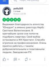 Отзыв Заводской Раисы Усмановны о работе специалиста по недвижимости АН