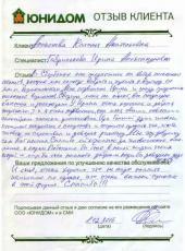 Отзыв Алексеевой Натальи Анатольевны