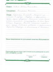 Отзыв Славиной Натальи Николаевны