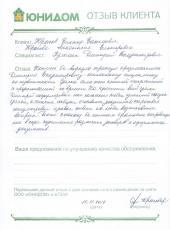 Юрасов Виктор Васильевич о работе Дмитрия Булыгина
