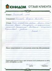 Отзыв Столетовой М.В.