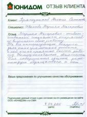 Отзыв Трапезникова Михаила Семеновича