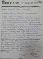 Кужелева Вера Семёновна о работе Дмитрия Булыгина