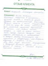 Отзыв Кайдауловой Александры Леонидовны