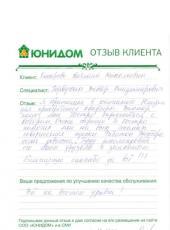 Отзыв Омаровой Светланы Николаевны